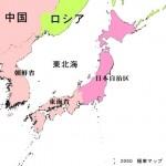 2050年極東マップ