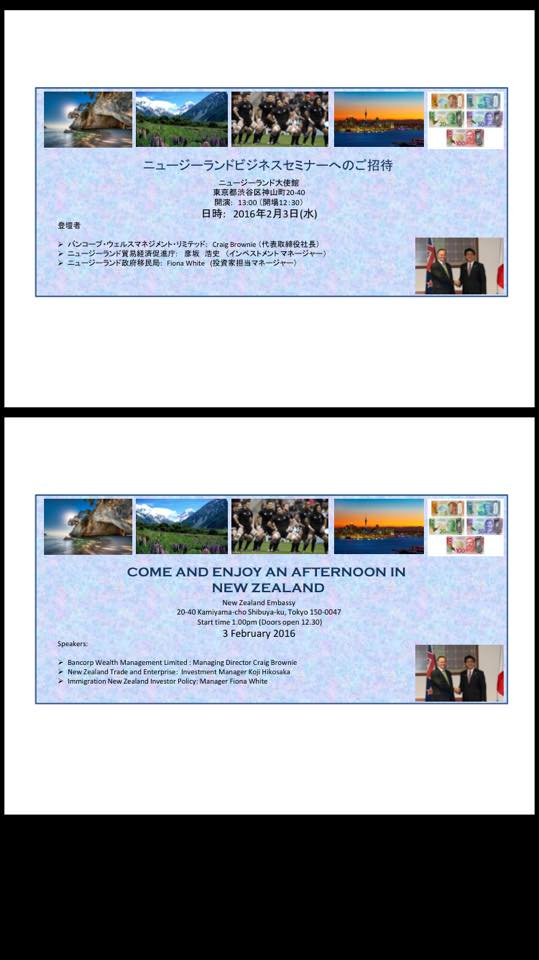 ニュージーランドビジネスセミナーへのご招待